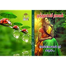 மெல்லிசையாய்  ஓர் காதல்: mellisaiyaai or kaathal (Tamil Edition)