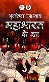 #9: Mahabharat Ke Baad