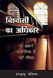 Hindi: Believer's Authority