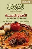 المطبخ الحلبي - الأطباق الرئيسية (Arabic Edition)