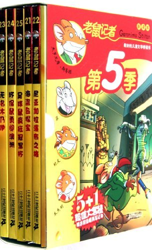 Geronimo Stilton (Volumes 21-25) (Chinese Edition) by jie luo ni mo .si di dong (2011-07-01)