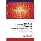 Analiz i prognozirovanie evolyutsii ekonomicheskikh sistem: Problemy strukturirovaniya dannykh v usloviyakh neopredelennosti i predprognoznogo analiza