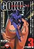 Goku 3_Midnight eye (MFコミックス)