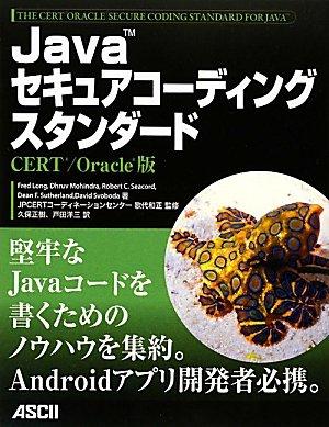 Java sekyua kodingu sutandado : CERT Oracleban.