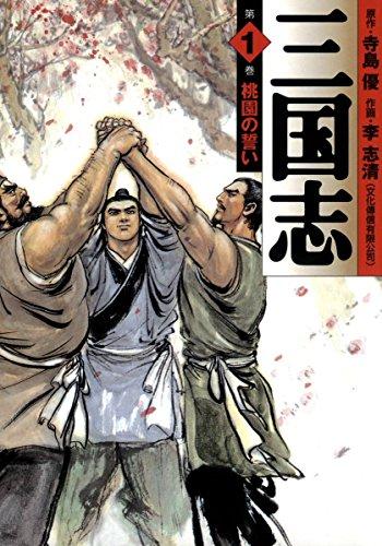 三国志 1<三国志> (コミックフラッパー)