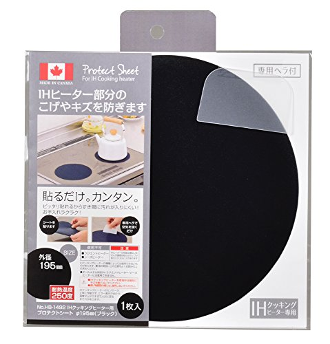 Parukinzoku IH Cuisson Chauffage pour Protection Feuille Diamètre 195 mm Noir Hb-1492
