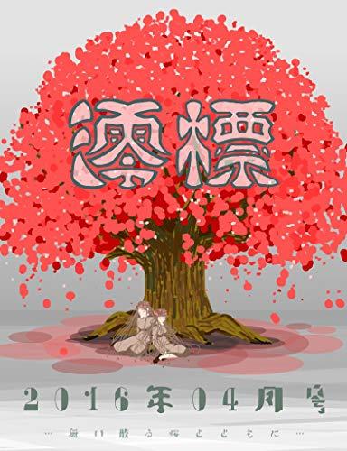 Miotsukushi 201604 (Japanese Edition)