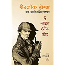 Sherlock Holmes : The Sign of Four (Marathi Edition)
