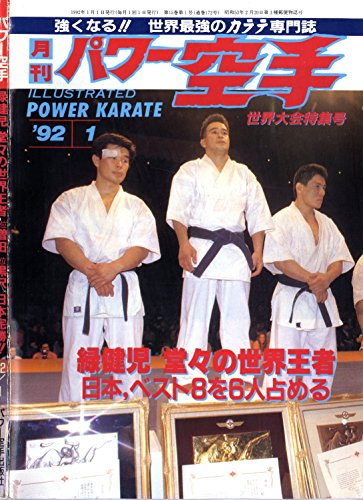 monthly-power-karate-illustrated-january-1992-kyokushin-karate-collection-japanese-edition