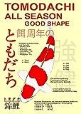 Koifutter Tomodachi All Season Good Shape, Schwimmfutter, professionelles Ganzjahresfutter für Koi jeden Alters 10kg, 5 mm Koipellets