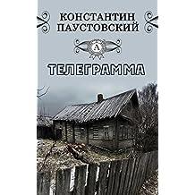 Телеграмма (Russian Edition)