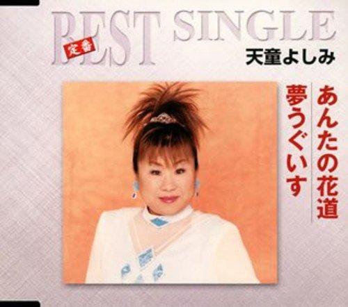 anta-no-hanamichi-yume-uguisu-by-yoshimi-tendo-2008-08-27