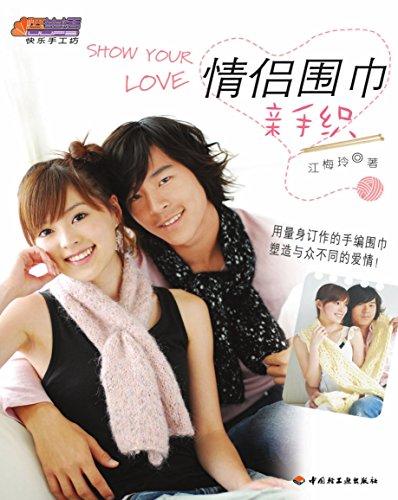情侣围巾新手织(Weaving of Scarves for Lover by Green Hand) (English Edition)