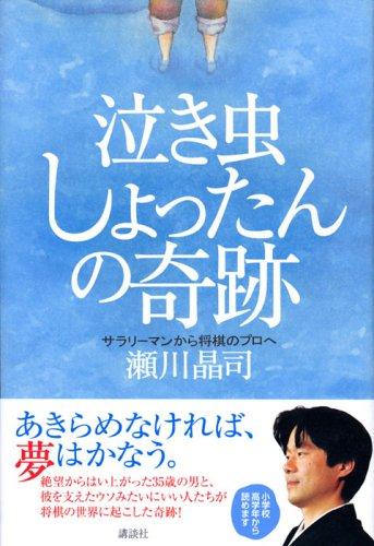 """Nakimushi shottan no kiseki : sarariÌ""""man kara shoÌ""""gi no puro e"""