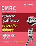 DMRC (Delhi Metro Rail Corporation) Junior Engineer Avum Assistant Manager Civil Trade Bharti Pariksha