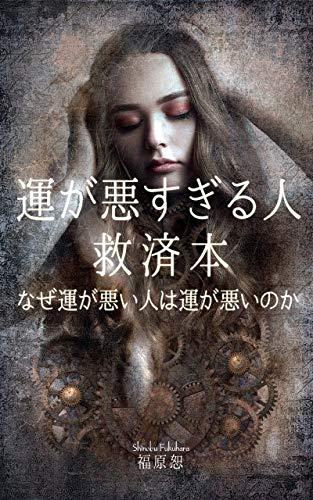 un ga warusugiru hito kyuusai bon: naze un ga warui hito ha un ga warui noka (Japanese Edition)