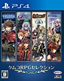 Kemco RPG Selection Vol. 2 SONY PS4 PLAYSTATION 4 JAPANESE VERSION