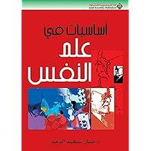 أساسيات في علم النفس (Arabic Edition)