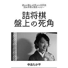 tumesyougi banzyou no sikakku (Japanese Edition)