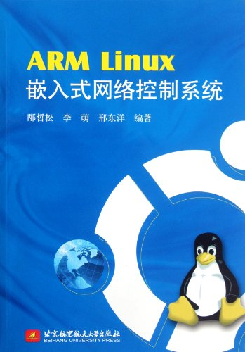 ARM Linux Embedded Network Control System (Chinese Edition)