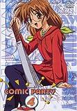 Comic Party Vol. 4  (OmU)