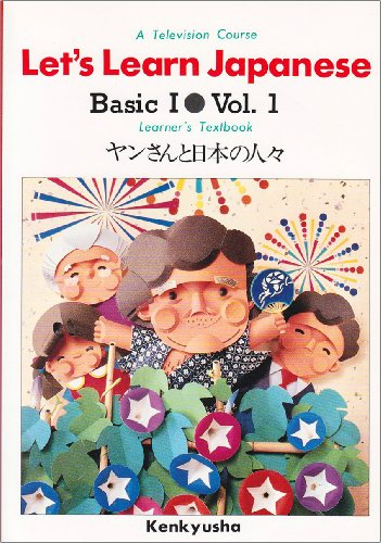 """LET'S LEARN JAPANESE"" BASIC 1 * VOL.1 LEARNER'S TEXBOOK"