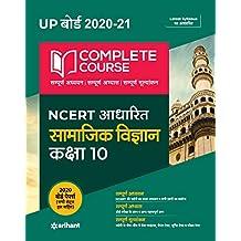 Complete Course Samajik Vigyan Class 10 2020-21