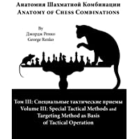 Special Tactical Methods and Targeting Method as Basis of Tactical Operation (Anatomy of Chess Combinations) (Volume 3) (Russian Edition) by George Renko (2015-09-30)
