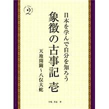 Shocho_no_KOJIKI_01: Tenchi-Kaibyaku to Yamata_no_Orochi (Japanese Edition)