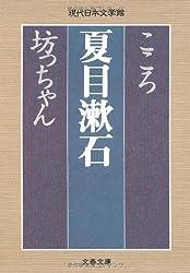 こころ 坊っちゃん (文春文庫_現代日本文学館)