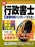 Administrative scrivener test foregoing issues important case handy master Constitution, civil law and administrative law (2008) ISBN: 4883871134 [Japanese Import]