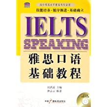 IELTS based tutorial (Bonus MP3 CD)(Chinese Edition)