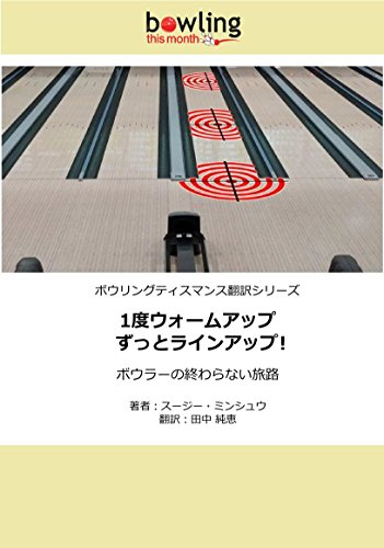 Warm Up Once Line Up Forever: A bowlers never-ending journey Bowling This Month (Japanese Edition) por Susie Minshew
