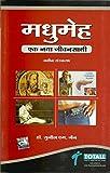 #8: Madhumeh - Ek Naya Jeevan (Diabetes - a Friend for Life): A Partner for Life (Hindi)