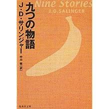 九つの物語 (集英社文庫)