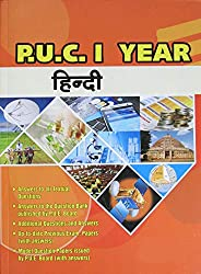 Shyamaraj Karnataka 1st PUC Hindi Study Guide & Question