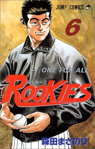 Rūkīzu = Rookies par Masanori Morita