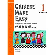 Chinese Made Easy: Simplified Characters Version: Simplified Characters Version