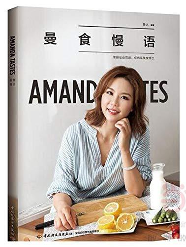 Amanda Taste (Chinese Edition)