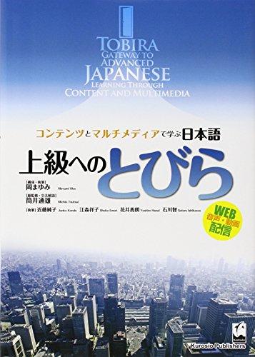 Tobira: Gateway to advanced Japanese