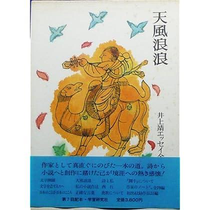 Tenpu roro (Inoue Yasushi essei zenshu)
