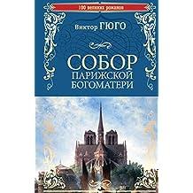 Собор Парижской Богоматери (100 великих романов) (Russian Edition)