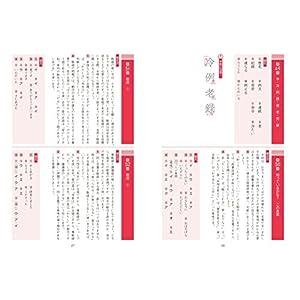 Z会グレードアップ問題集 小学4年 国語 漢字・言葉 (Z会小学生わくわくワーク)