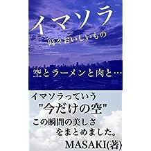 imasoratotokidokioishiimono: soratooishiimonogaarudakedeshiawasenakibunnninareru (Japanese Edition)