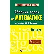 Сборник задач по математике (с указаниями и решениями): В 2 кн. Кн. 1. Алгебра