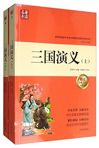 名著点读:三国演义(套装上下册 附学案手册)