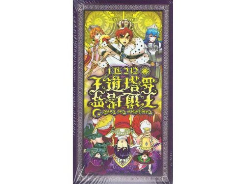 Royal road from the tower: Tuns Story Tao Taro (japan import)