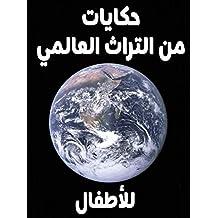 حكايات من التراث العالمي للأطفال (Arabic Edition)