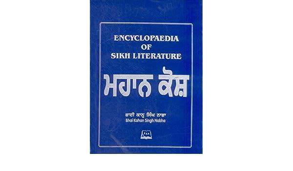 Buy encyclopaedia of sikh literature book online at low prices in buy encyclopaedia of sikh literature book online at low prices in india encyclopaedia of sikh literature reviews ratings amazon fandeluxe Images
