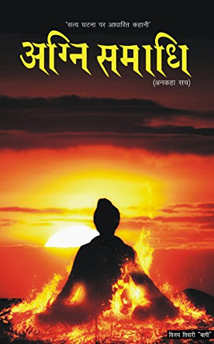 Agni Samadhi-ankaha sach (English Edition) eBook: Vijay ...